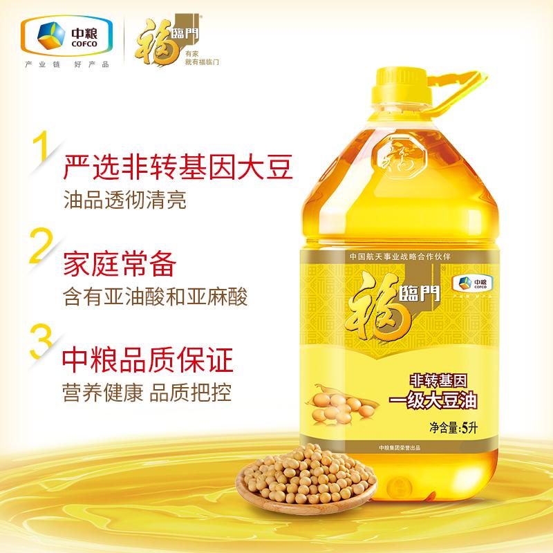 福临门非转基因一级大豆油 5L/桶  健康食用油