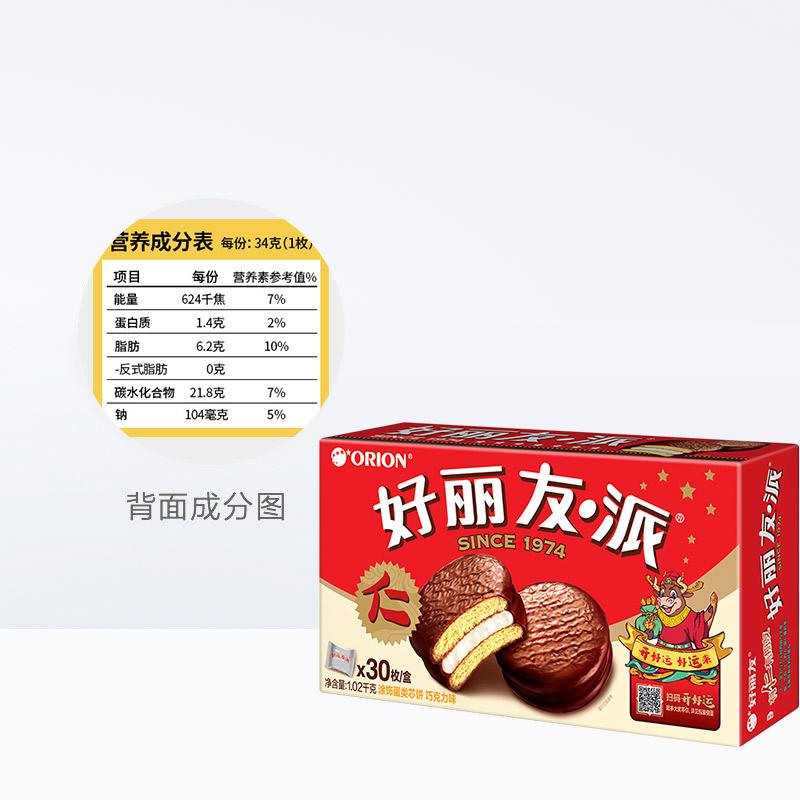 好丽友巧克力派30枚1020g节日送礼糕点点心新怀旧下午茶早餐零食