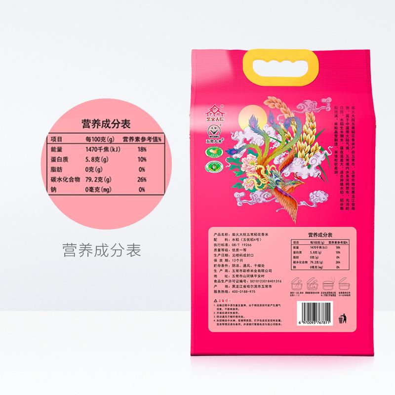 东北大米 5kg 柴火大院五常稻花香米财火大院系列吉凤 新品上市