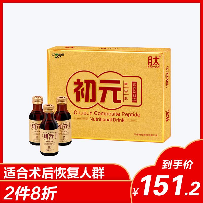 江中初元口服液保健品营养饮品I型100ml*8瓶礼盒  中老年术后恢复