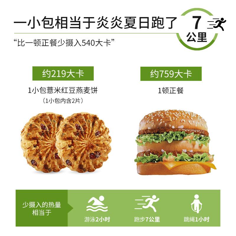 红豆薏米饼干早餐无糖精消化粗粮低0燕麦脂卡小零食包装代餐饱腹 No.3
