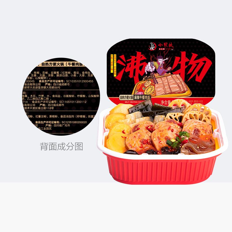 【小龙坎】方便火锅沸物午餐肉390g*2