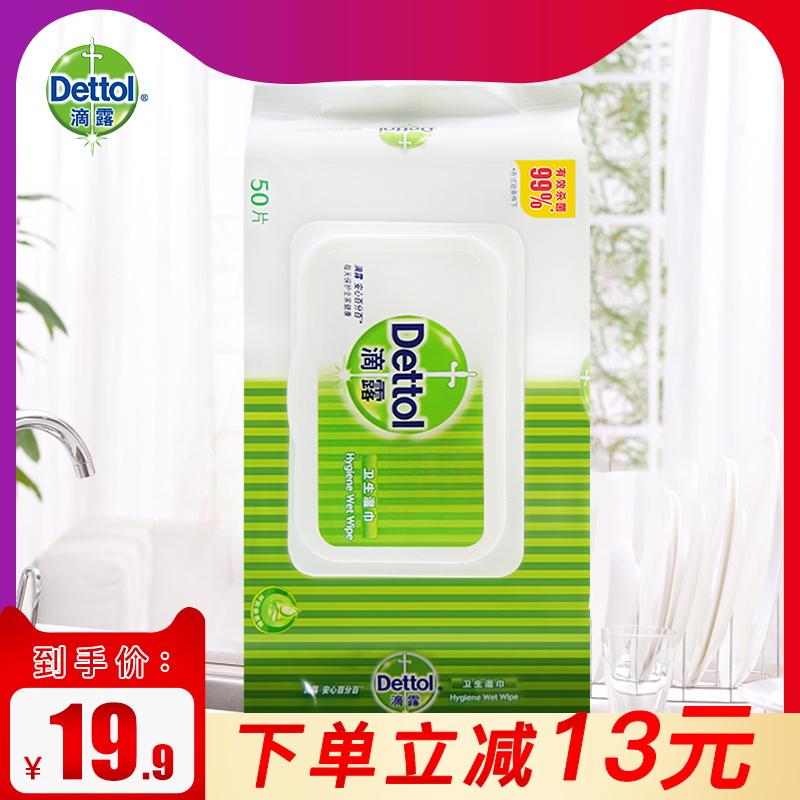 Dettol/滴露衛生溼巾50片裝 有效殺菌99%*