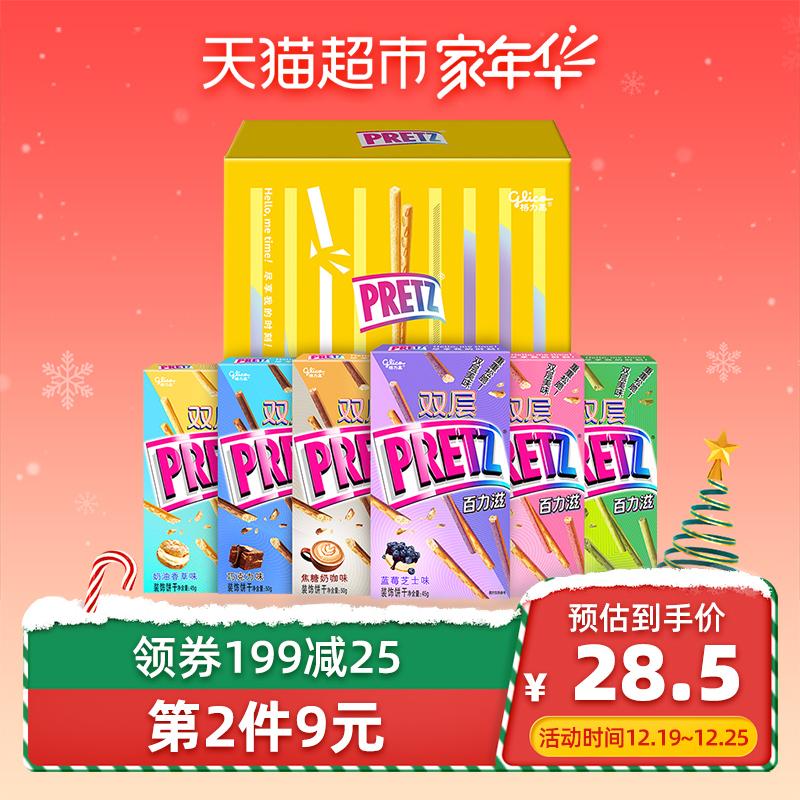 高颜值圣诞零食大礼包休闲零食饼干 glico格力高百力滋专享礼盒48.00元