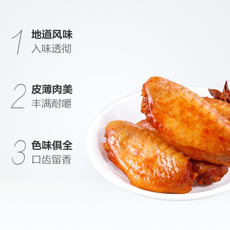 真空熟食卤味即食休闲零食小吃 130g 奥尔良鸡翅中 三只松鼠