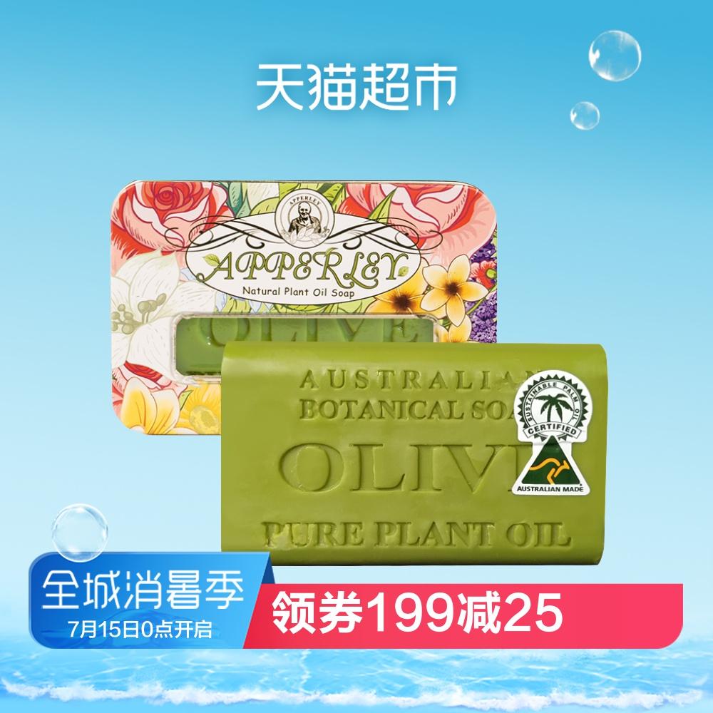 澳洲進口艾柏琳橄欖精油皁手工皁香皂禮盒香氛潔膚洗澡洗髮皂200g