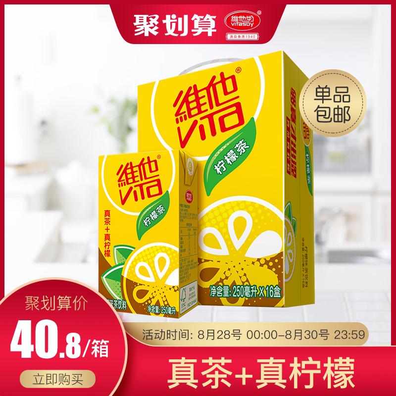 维他 柠檬茶250ml*16盒/箱柠味清新 维他奶新旧包装交替