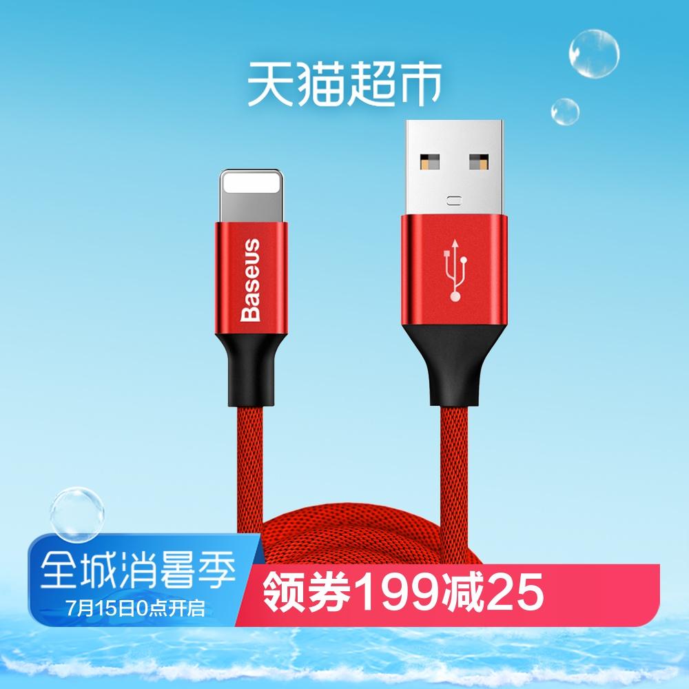 倍思蘋果資料線加長手機快充充電線通用iPhoneX/678P/XSrMAX/ipad