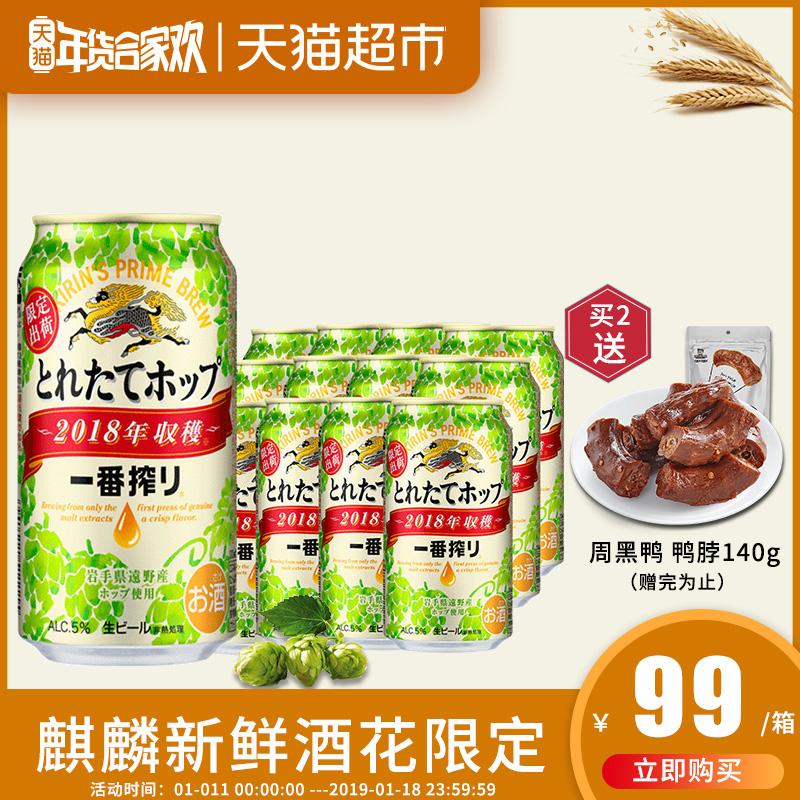 日本进口KIRIN/麒麟啤酒一番榨超芳醇/秋味350ml12罐整箱季节限定