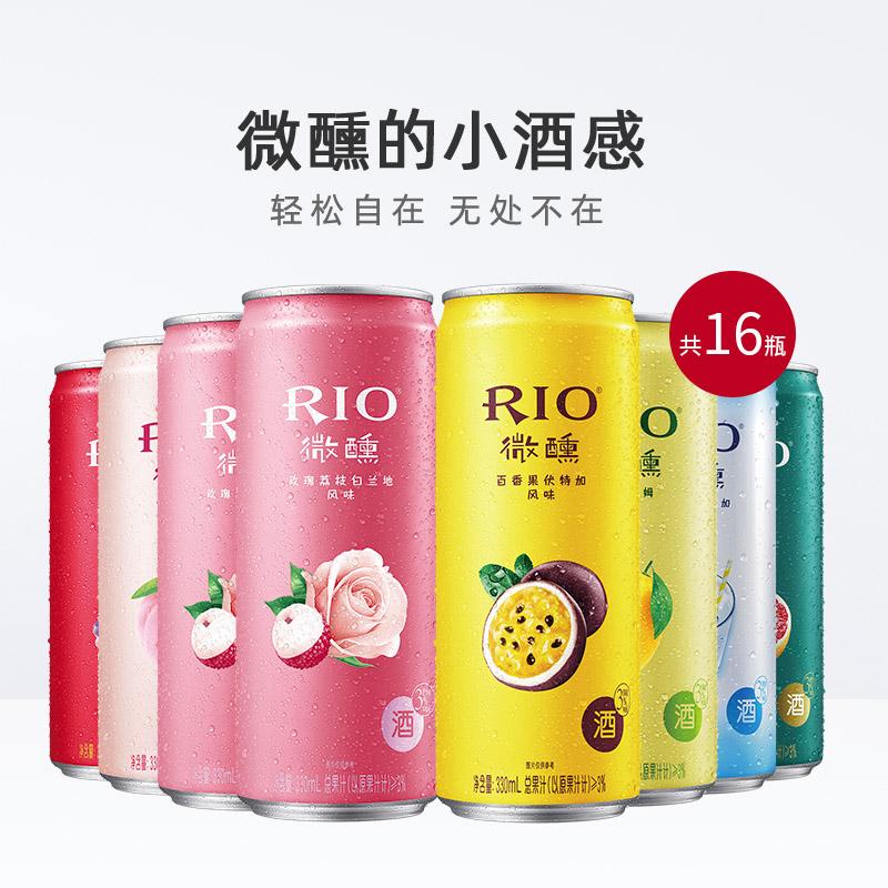 果酒洋酒预调鸡尾酒 16 330ml 口味 7 锐澳微醺系列 伏特加鸡尾酒 RIO