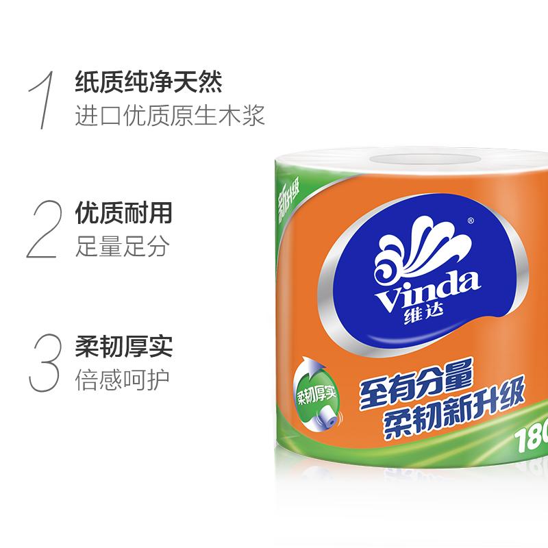 维达卷纸至有分量3层180克10卷卫生纸巾厕纸有芯卷纸 新旧混发