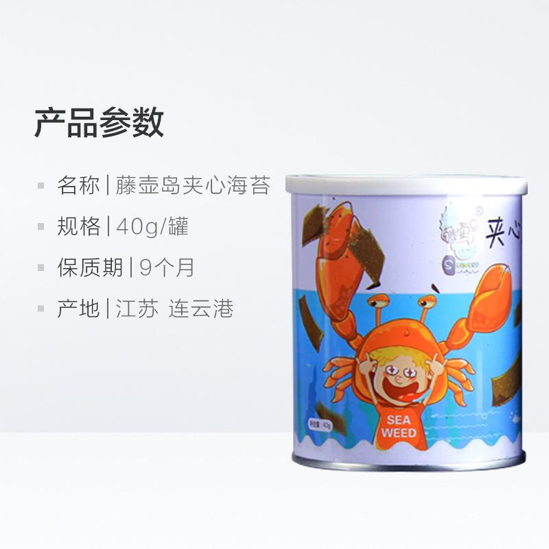 罐南瓜子炒米夾心兒童即食零食紫菜網紅小吃 40g 藤壺島夾心海苔脆