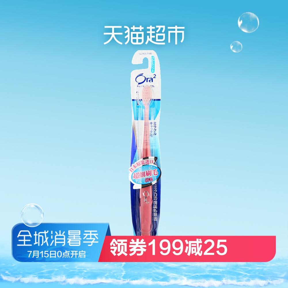 日本進口Ora2皓樂齒超細毛牙刷軟毛成人家用牙刷口腔清潔