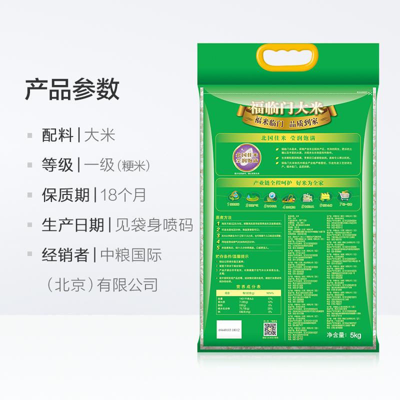 福临门大米水晶米5kg10斤东北大米非稻花香香软可口晶莹剔透 中粮