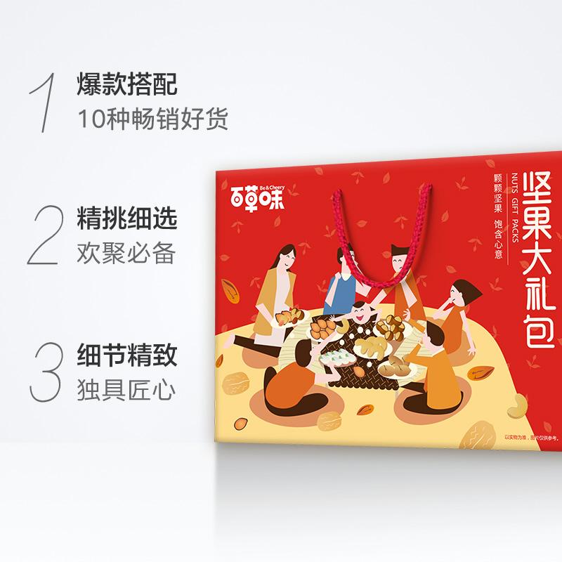 礼盒装每日混合零食送礼 袋 11 1422g 坚果大礼包 百草味 满减