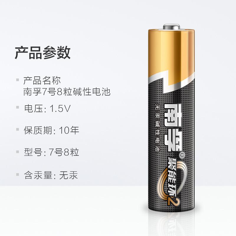 南孚电池7号碱性电池七号儿童玩具电池批发遥控器鼠标电池8粒正品