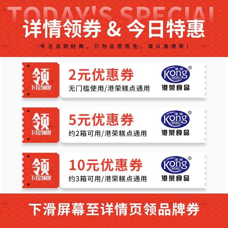 [详情领券]港荣小小蒸蛋糕牛奶香草320g整箱早餐面包儿童糕点零食 No.2
