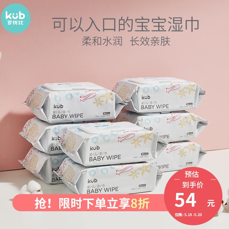 KUB可优比婴儿手口专用湿巾新生儿宝宝湿纸巾带盖湿巾80抽*8包