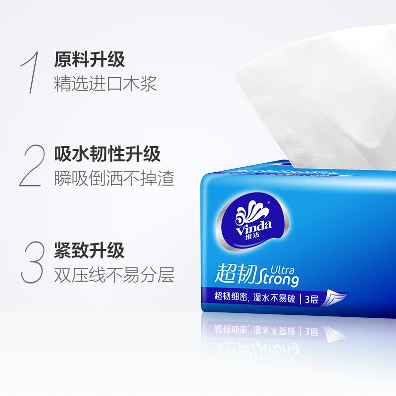 维达抽纸超韧3层130抽18包卫生纸巾面巾纸 新旧交替发货
