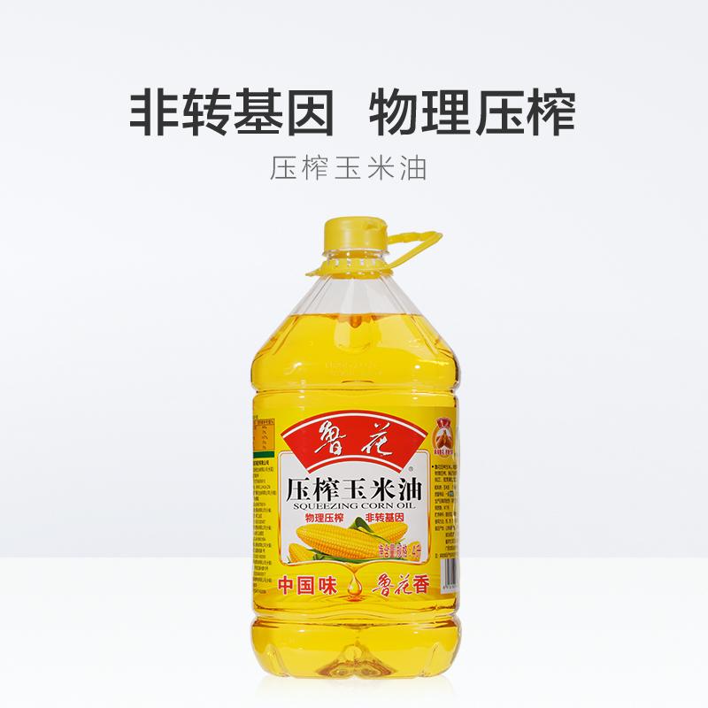 鲁花 压榨玉米油4L非转基因 物理压榨食用油健康 食品