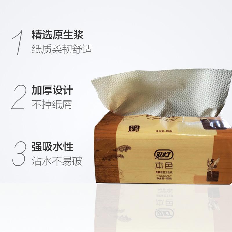 双灯本色压花卫生纸400张平板纸厕用纸草纸纸巾