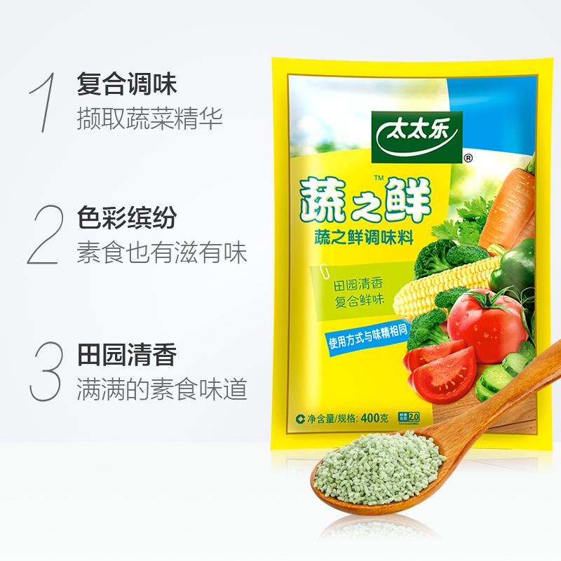 袋炒蔬菜调味料品代替味精鸡精 400g 太太乐蔬之鲜