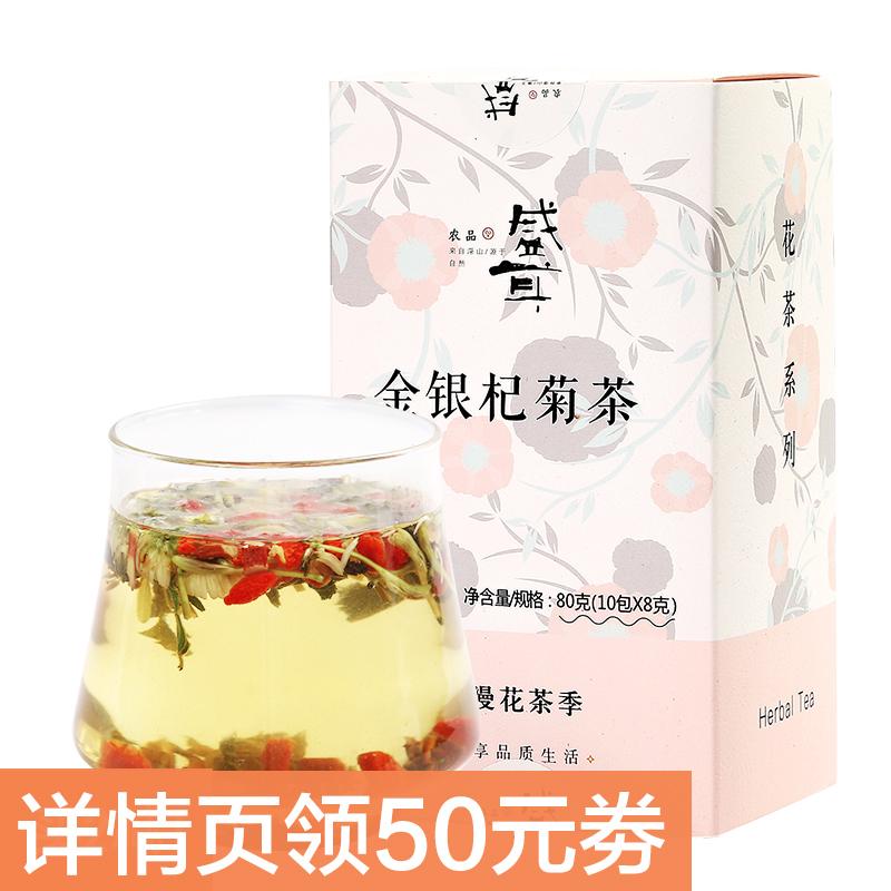 茶叶 袋 10 8g 金银杞菊茶代用茶花草茶 盛耳袋泡茶