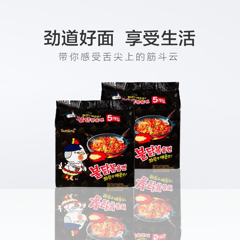 Samyang/三养韩国进口拉面火鸡面辣鸡肉味拌面140g*5*2方便面