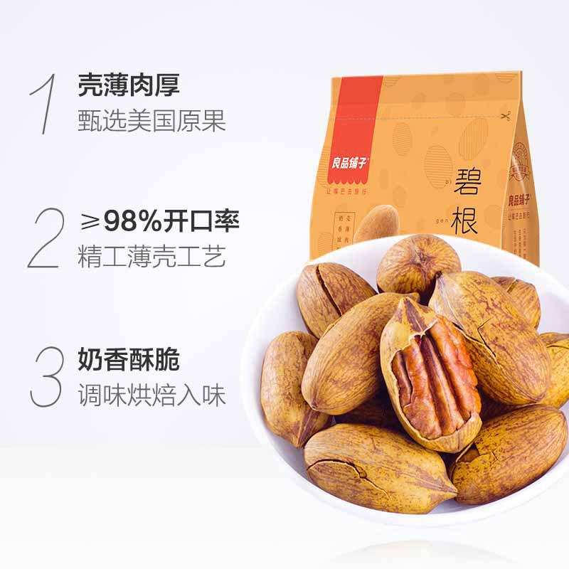 良品铺子碧根果奶香味120g山核桃每日坚果零食休闲食品干果长寿果