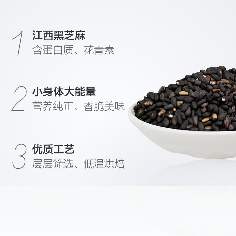 燕之坊 熟黑芝麻 即食炒芝麻免洗干吃熟黑芝麻粒450g 五谷杂粮