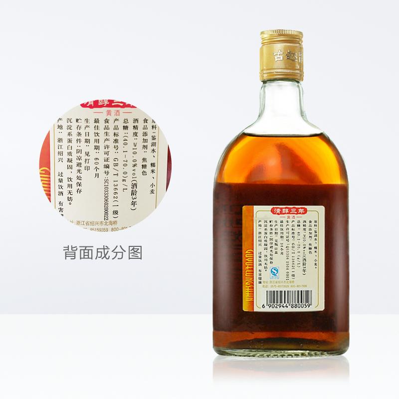 瓶装花雕酒礼盒装绍兴酒经典款 6 500ml 古越龙山黄酒清醇三年