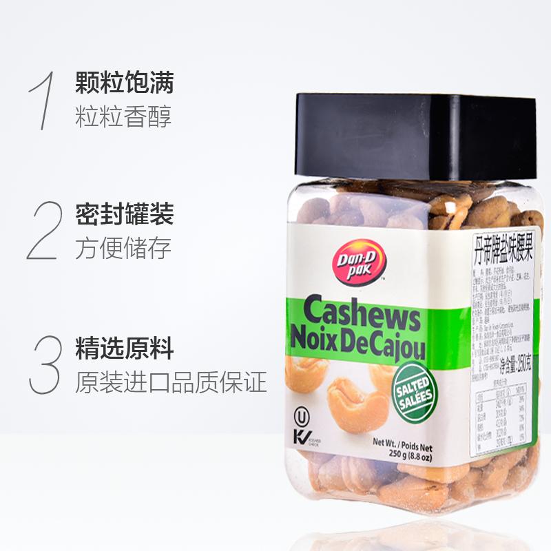罐孕妇食品零食坚果干特产干果仁干货 250g 越南进口丹帝盐味腰果