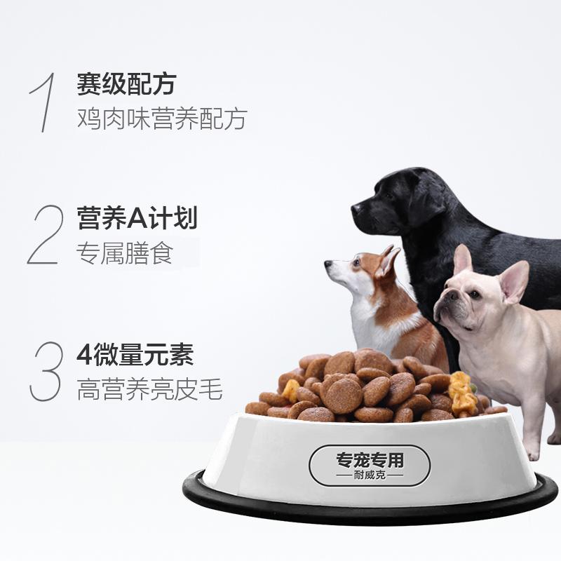 耐威克狗粮赛级犬全犬种通用型狗粮1kg2斤鸡肉味营养配方宠物用品优惠券