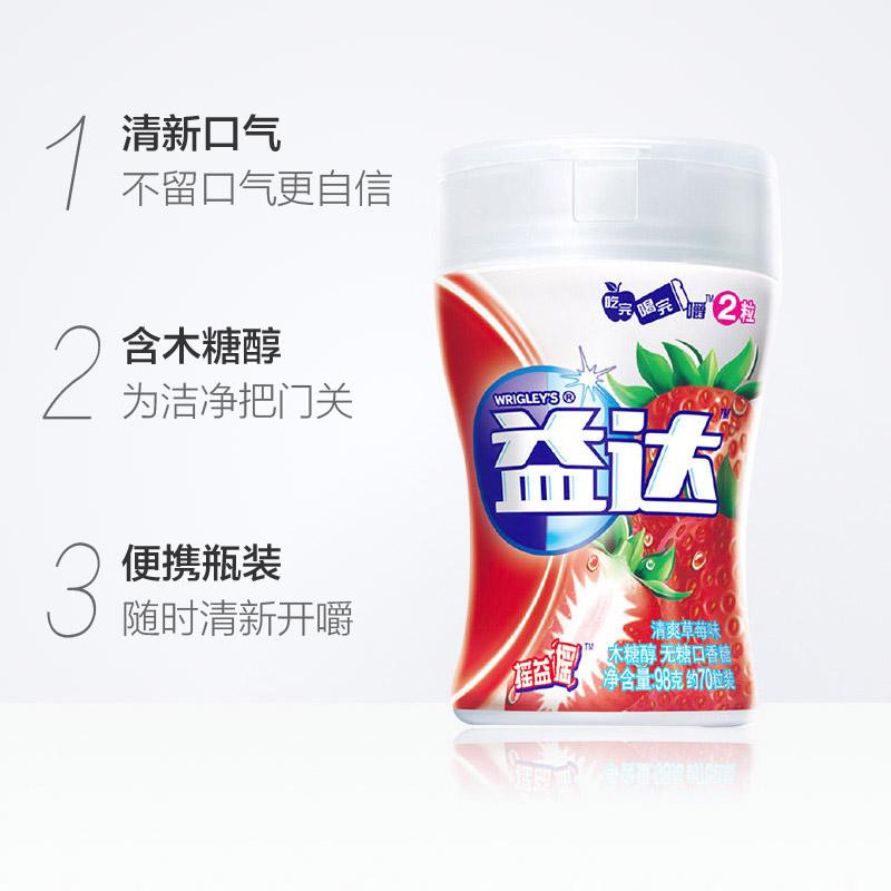 益达无糖口香糖约70粒瓶装草莓味木糖醇箭牌糖果零食吴亦凡