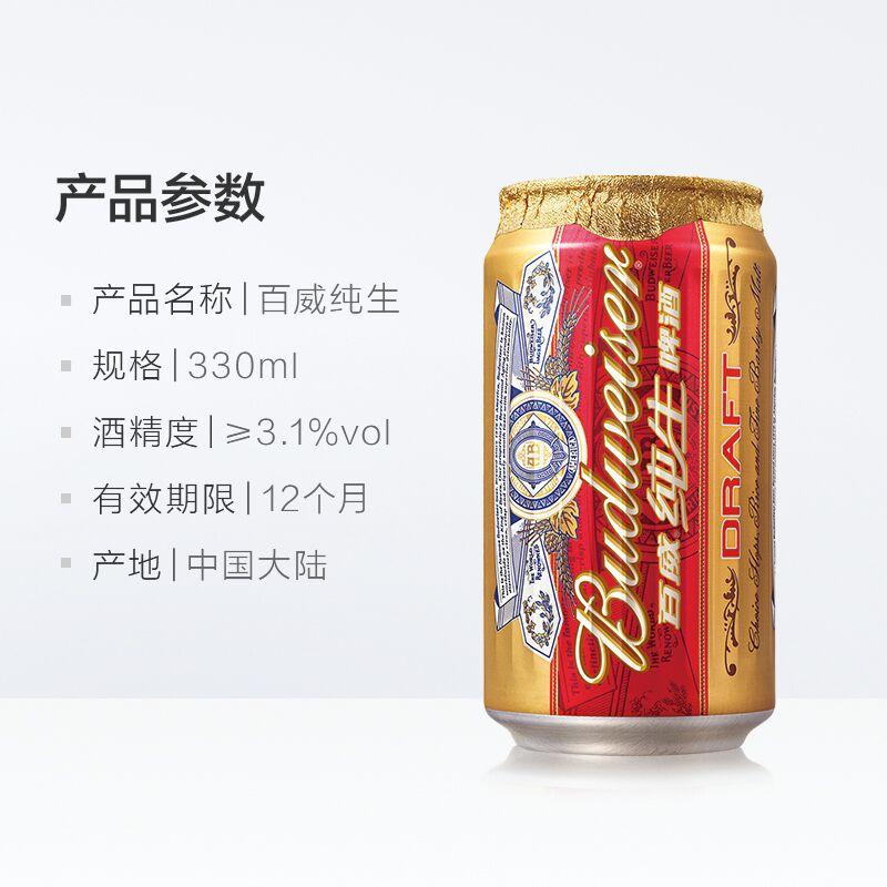 24 听整箱 Budweiser 330ml 百威啤酒小麦纯生拉罐