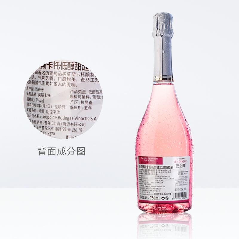 支裝 4 西班牙進口紅酒愛之灣起泡酒甜型葡萄酒氣泡酒