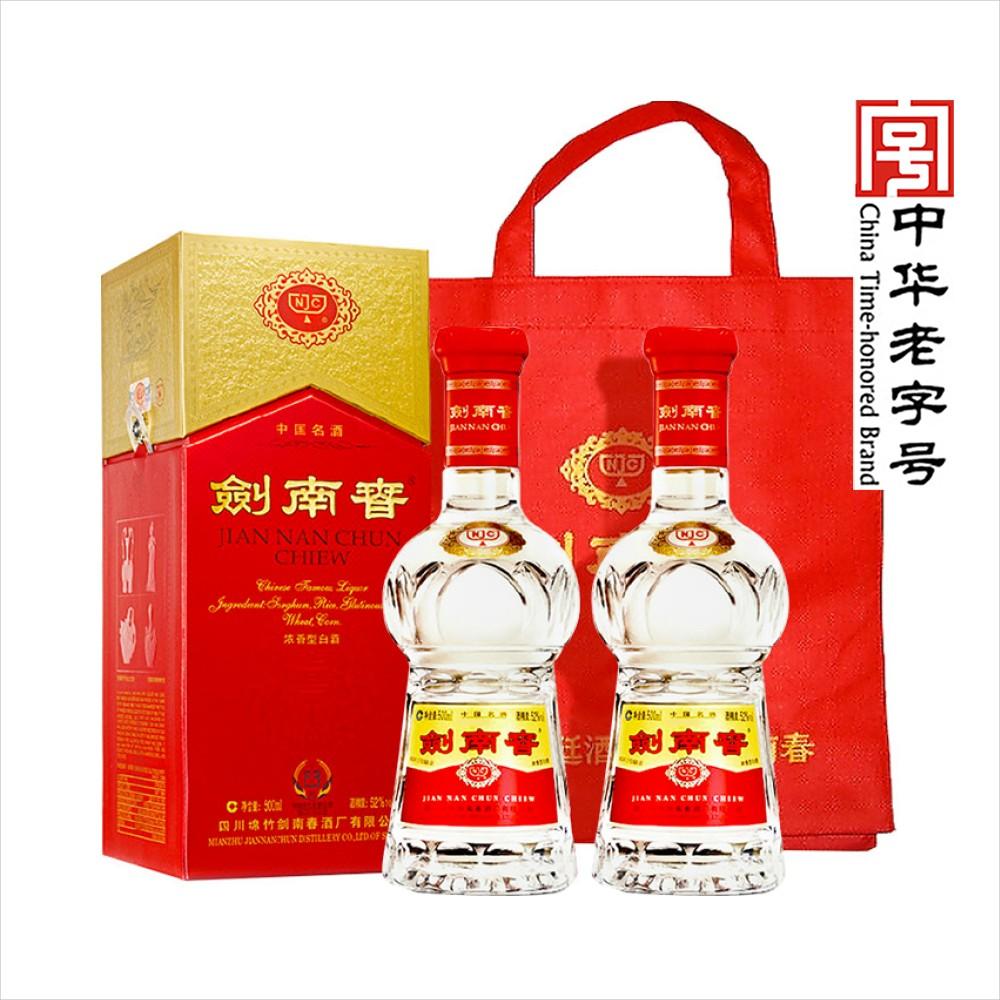 52度剑南春水晶剑名白酒500ml*2瓶浓香型酒厂直供