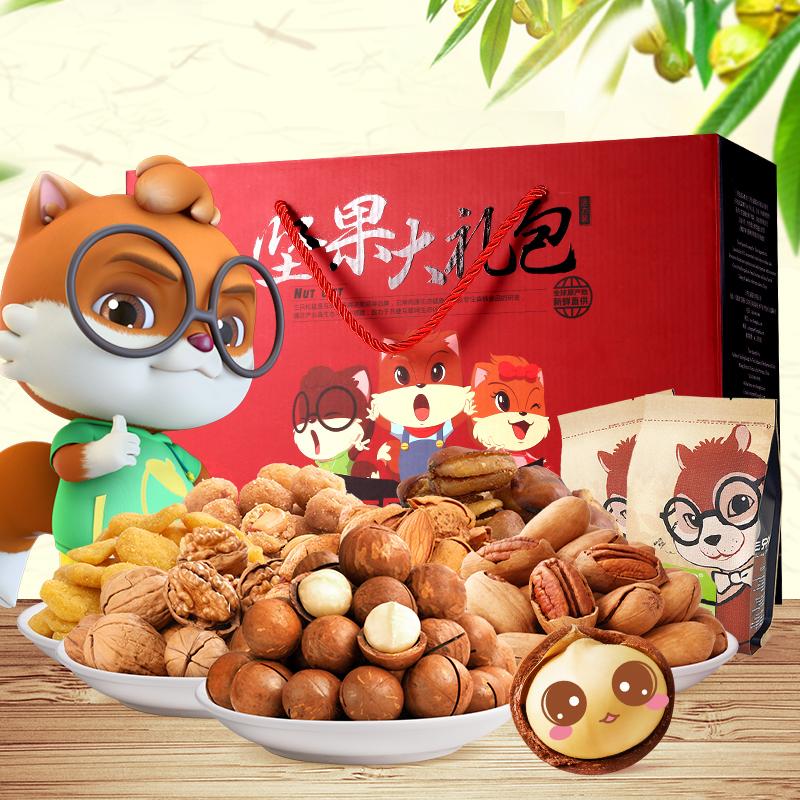 袋批发 7 礼盒零食小吃每日坚果干果 1430g 坚果端午大礼包 三只松鼠