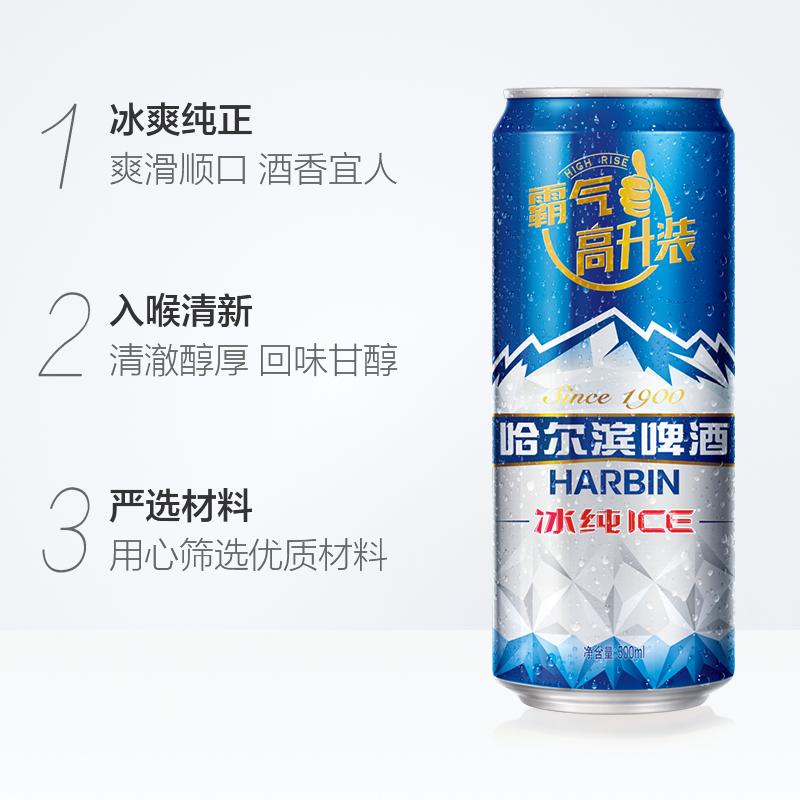 整箱装 听 18 500ml 冰纯拉罐 哈尔滨啤酒 Harbin