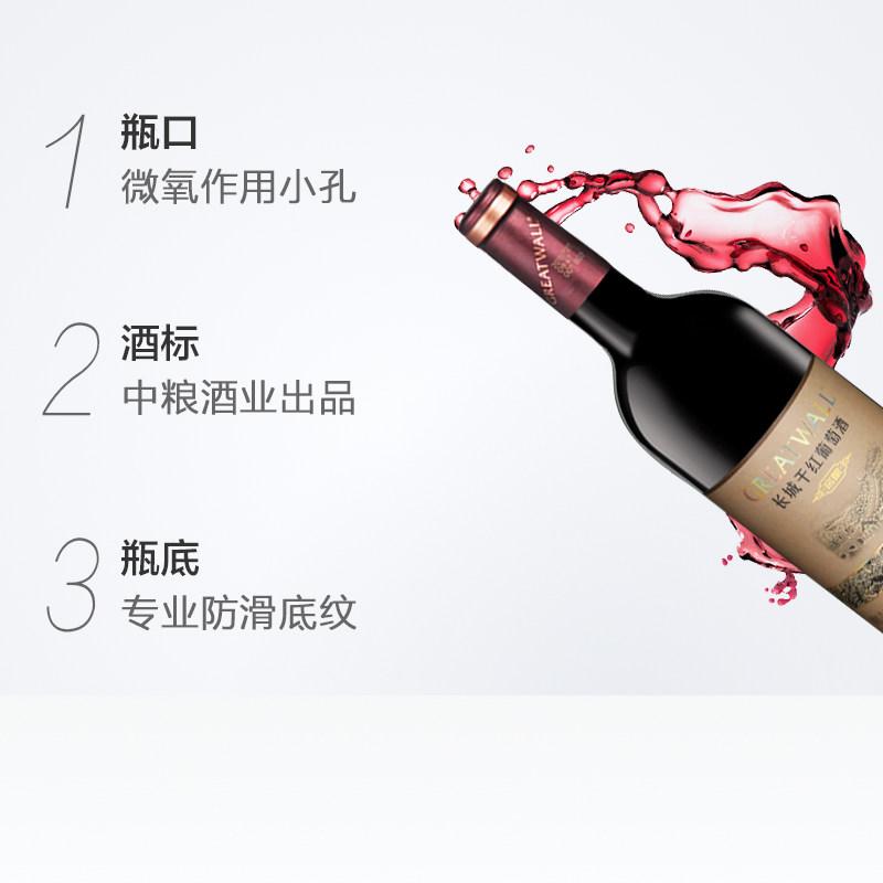 6 瓶国产整箱正品 中秋送礼中粮长城红酒特价干红葡萄酒窖酿赤霞珠