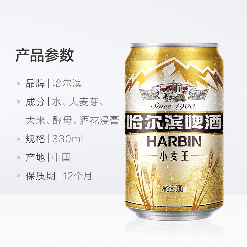 两提装 听 12 330ml 小麦王拉罐 哈尔滨啤酒 Harbin