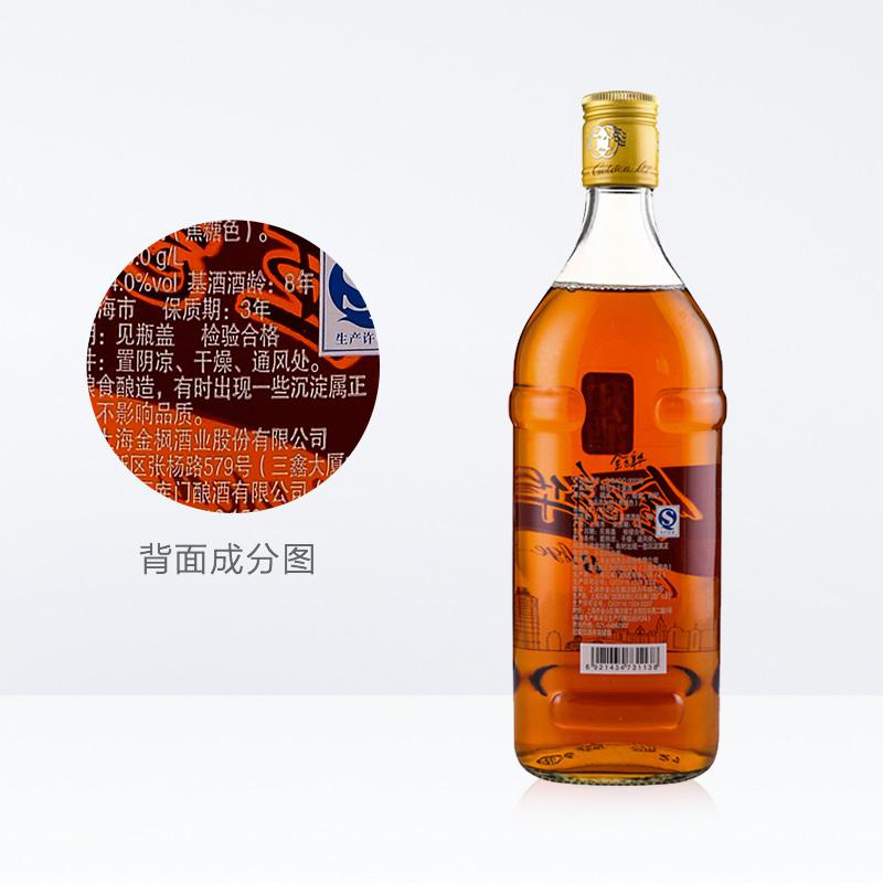 海派黄酒老酒 单瓶 1 500ml 金色年华八年陈 和酒