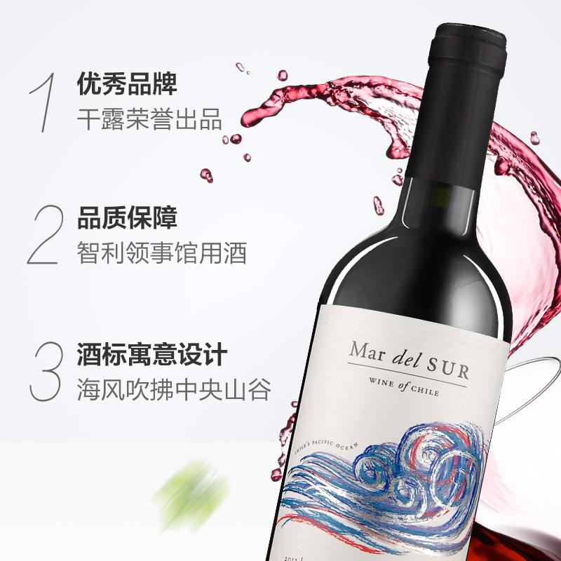 马代苏珍藏赤霞珠干红葡萄酒 750ml 智利原瓶进口红酒