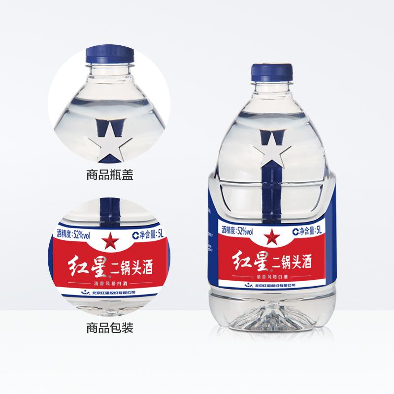 大容量酒厂直供 清香型白酒 5L 度 52 红星二锅头酒 年中大促 趁热嗨