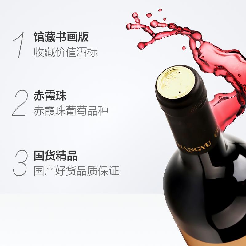 6 整箱装正品 张裕 750ml 葡萄酒赤霞珠干红葡萄酒