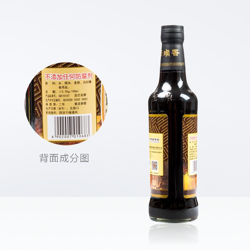 恒顺香醋500ml  炒菜烹调 凉拌 蘸料香醋 镇江特产