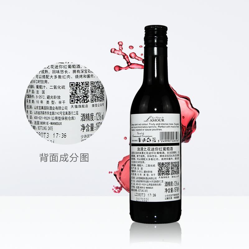 187ml 迷你 法国原瓶进口红酒浪漫之花半干红葡萄酒