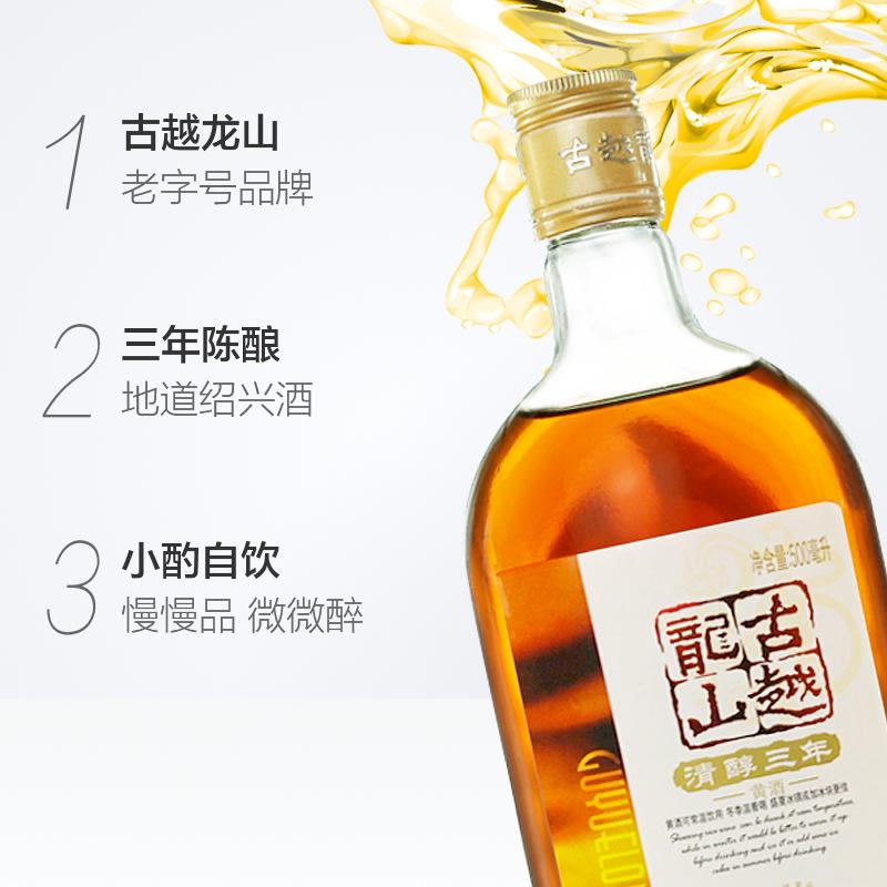 瓶装花雕酒绍兴酒经典款 500ml 古越龙山黄酒清醇三年