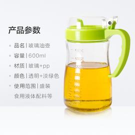 贝瑟斯油壶玻璃防漏家用油瓶醋壶醋瓶调味瓶酱油罐厨房600ML 大号