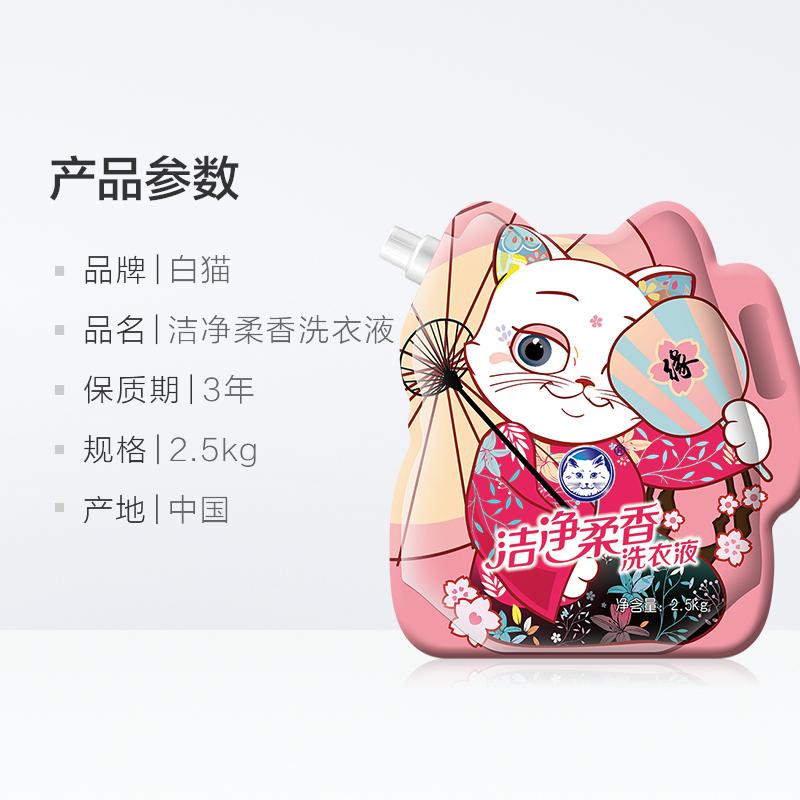 白猫洁净柔香(桃花版)洗衣液2.5kg 温和不伤手